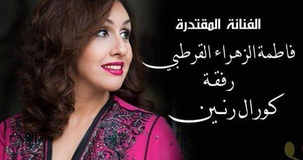 Image result for فاطمة الزهراء القرطبي