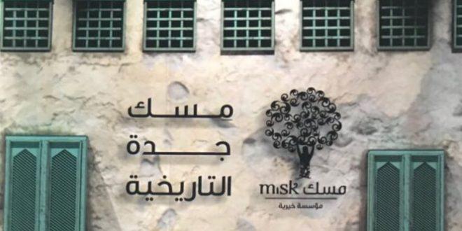 مسك تدشن مهرجان جدة التاريخية بـ 22 فعالية للتثقيف بالموروث السعودي حياتي اليوم