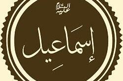إسماعيل -عليه السلام-