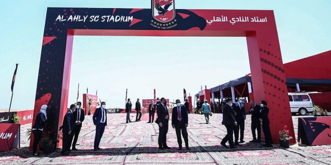 استاد النادي الأهلي